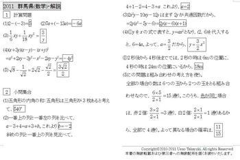 11gunma_suu01.JPG