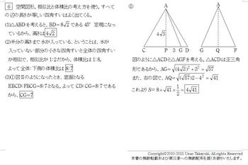 11gunma_suu04.JPG
