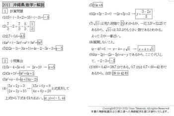 11okinawa_suu01.JPG