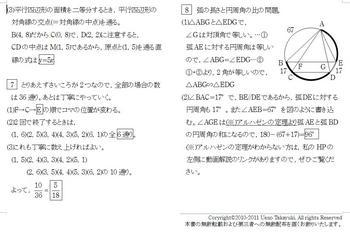 11okinawa_suu03.JPG