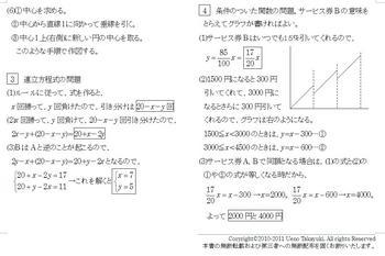 11gunma_suu02.JPG